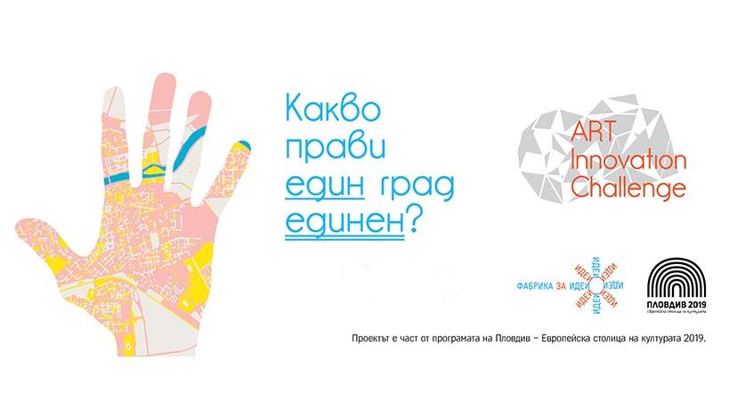 Артистично предизвикателство 2018 – резултати / Пловдив
