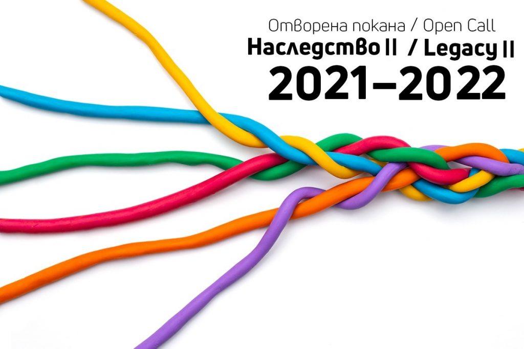 Пловдив 2019 – Отворена покана Наследство II